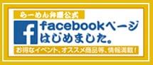弁慶のFacebook