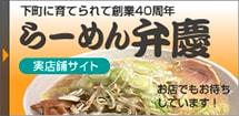 弁慶実店舗サイト