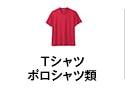 Tシャツ・ポロシャツ類