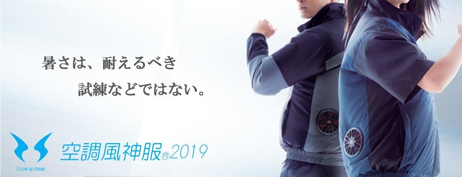 空調風神服2019