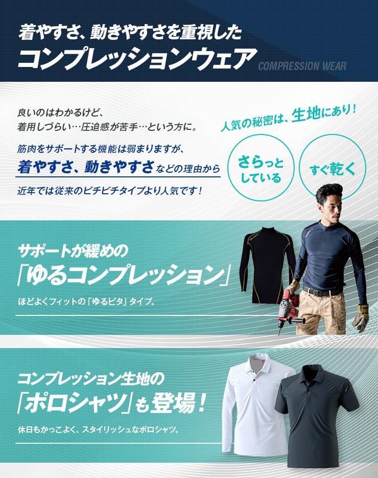 着やすさ、動きやすさを重視したコンプレッションウェア