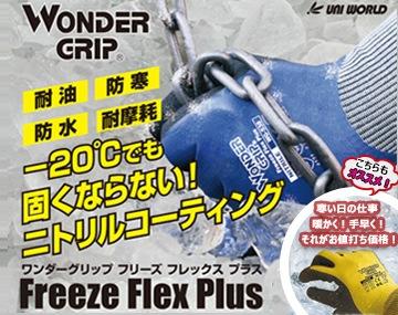 WG防水防寒手袋