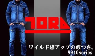 寅壱8940シリーズー