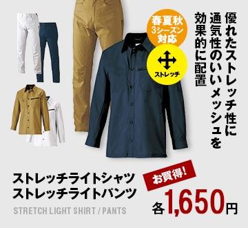 シンメン作業服