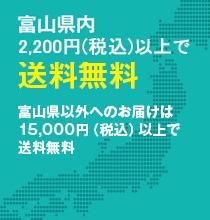 富山県内送料