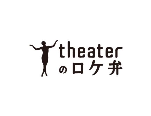 theaterのロケ弁