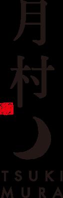 鎌倉市の宅配弁当|宅配弁当・仕出し弁当 配達の東京 月村