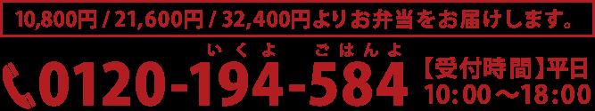 0120-194-584