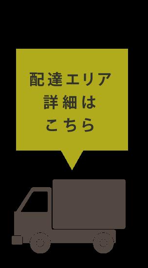 大阪・兵庫のエリア詳細はこちら