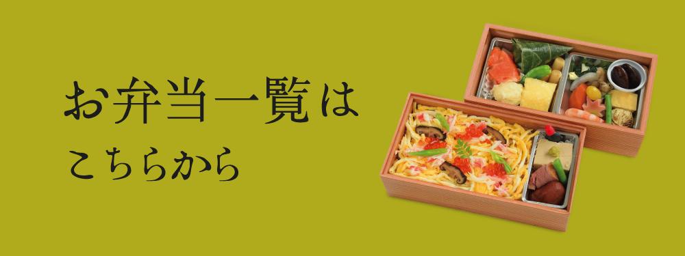 大阪・兵庫のお弁当