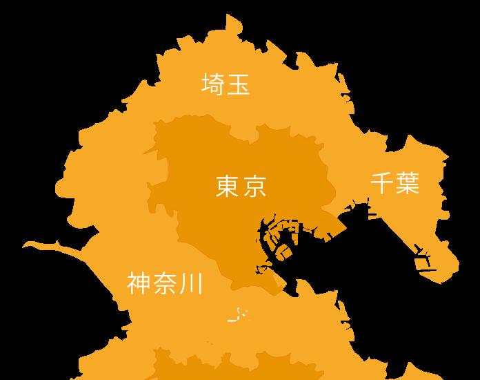 首都圏のエリア
