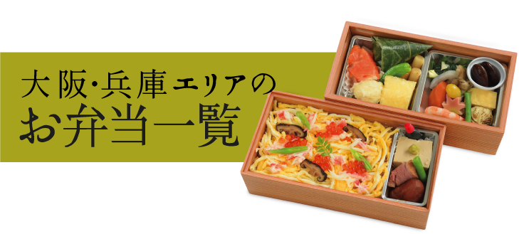 大阪・兵庫エリア