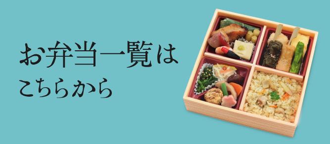 名古屋近郊のお弁当