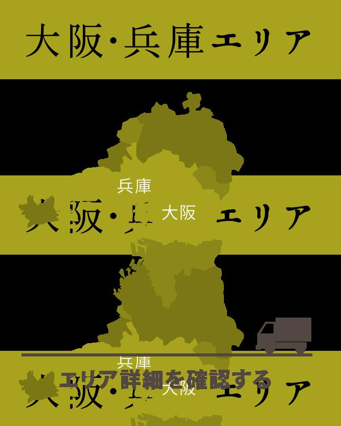 大阪・兵庫のエリア