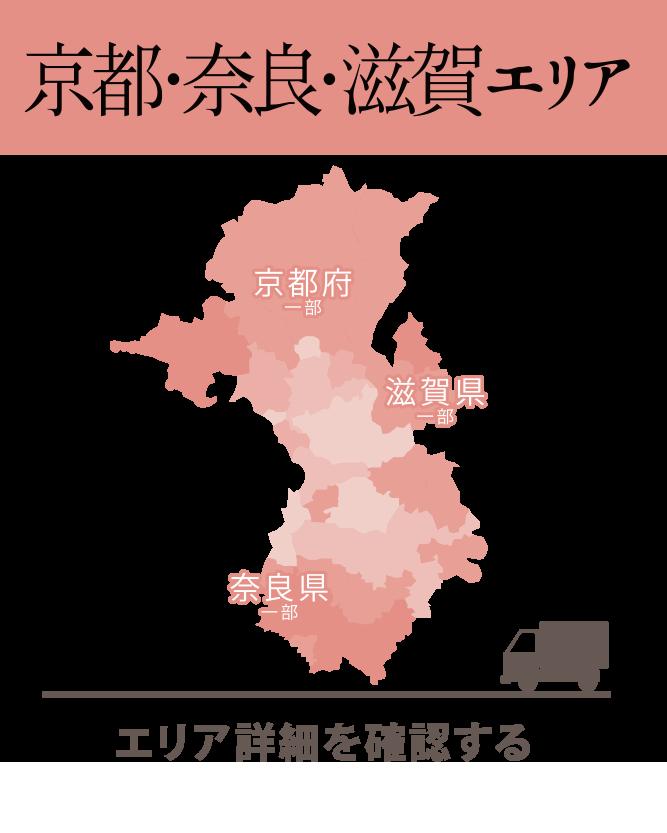 京都・奈良・滋賀のエリア