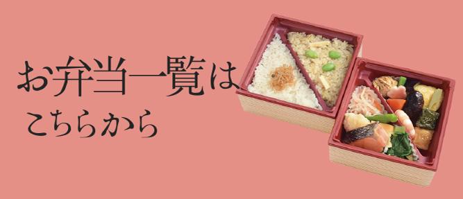 京都・奈良・兵庫のお弁当
