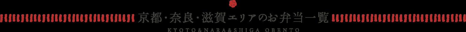 京都・奈良・滋賀エリアのお弁当一覧