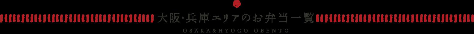 大阪・兵庫エリアのお弁当一覧