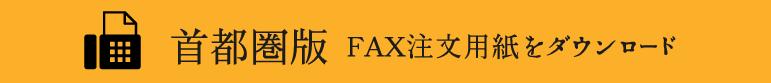 首都圏のFAX注文用紙
