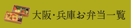 大阪・兵庫お弁当一覧
