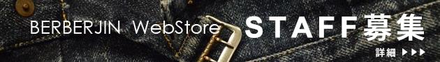 WEB STORE STAFF募集