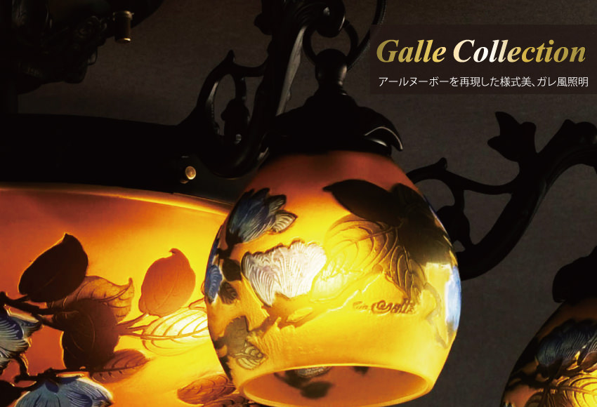 GALLE COLLECTION
