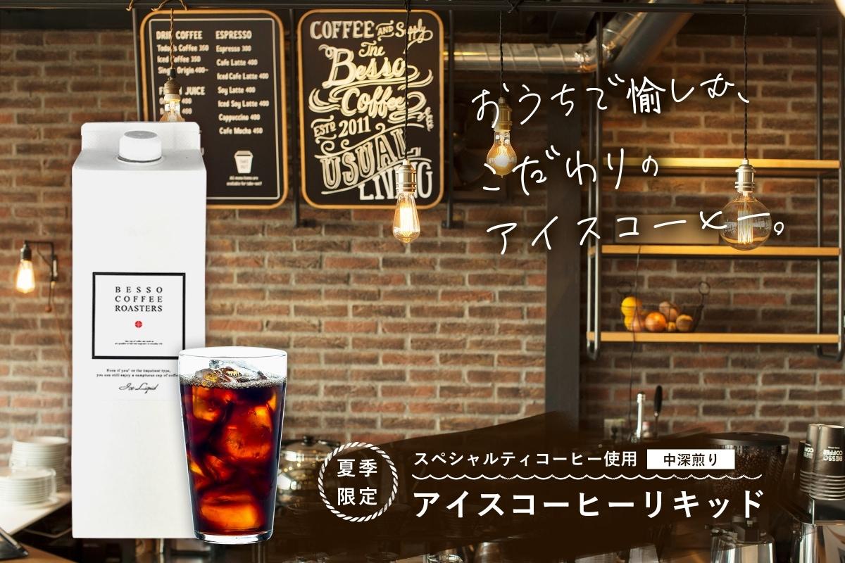 おうちで愉しむ、こだわりのアイスコーヒー アイスコーヒーリキッド