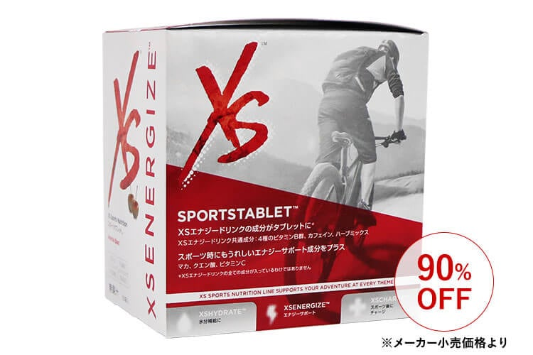【OUTLET】アムウェイ XS(エクセス) Sports Nutrition スポーツタブレット 10パック