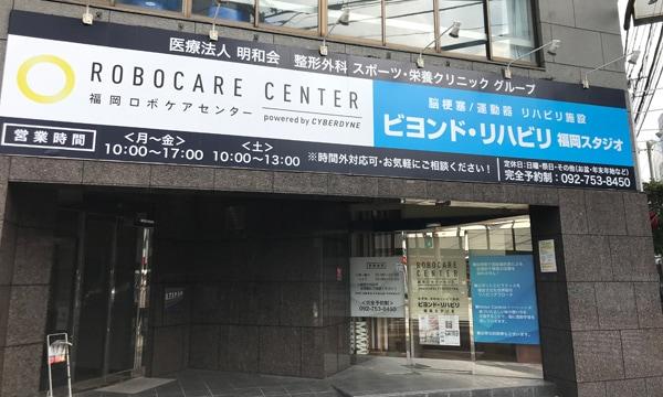 ビヨンドリハビリ福岡ロボケアセンター