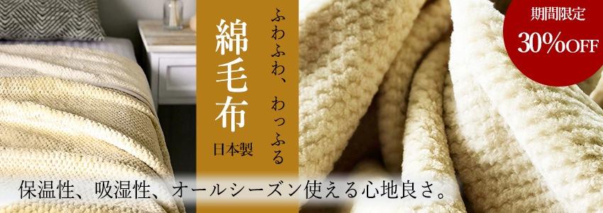 ワッフル綿毛布
