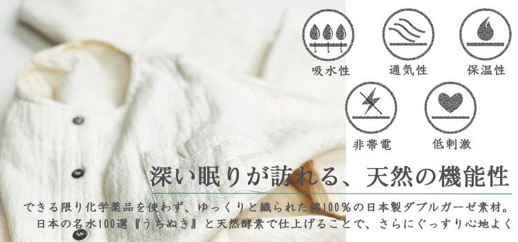 綿100%の天然の機能性