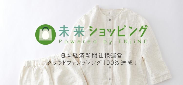 日経クラウドファンディング 未来ショッピング