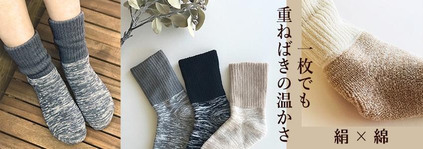 絹×綿靴下
