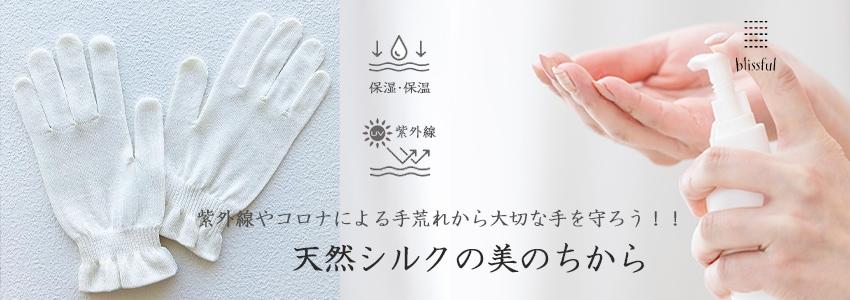 シルク手袋バナー