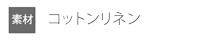 コットンリネン〜
