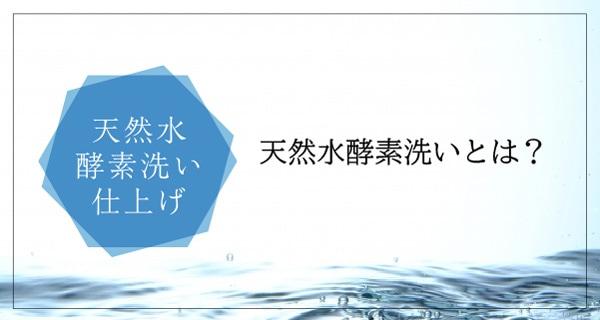 天然水酵素洗い仕上げ