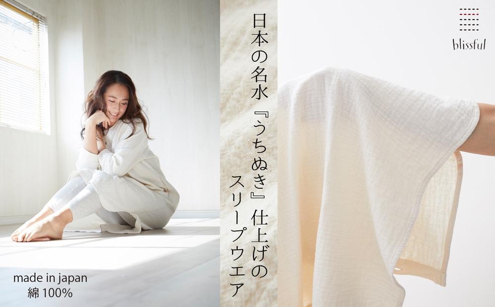 日本の名水『うちぬき』仕上げのスリープウェア