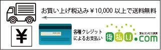 お買い上げ税込み10,000円以上で送料無料