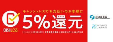 消費者還元5%OFF