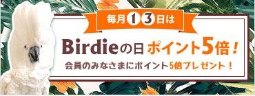 Birdieの日ポイント5倍!