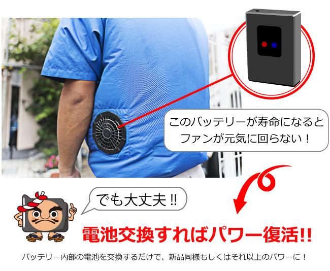 空調服リサイクルバッテリー