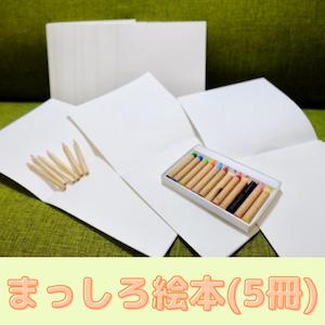 """""""まっしろ絵本"""""""