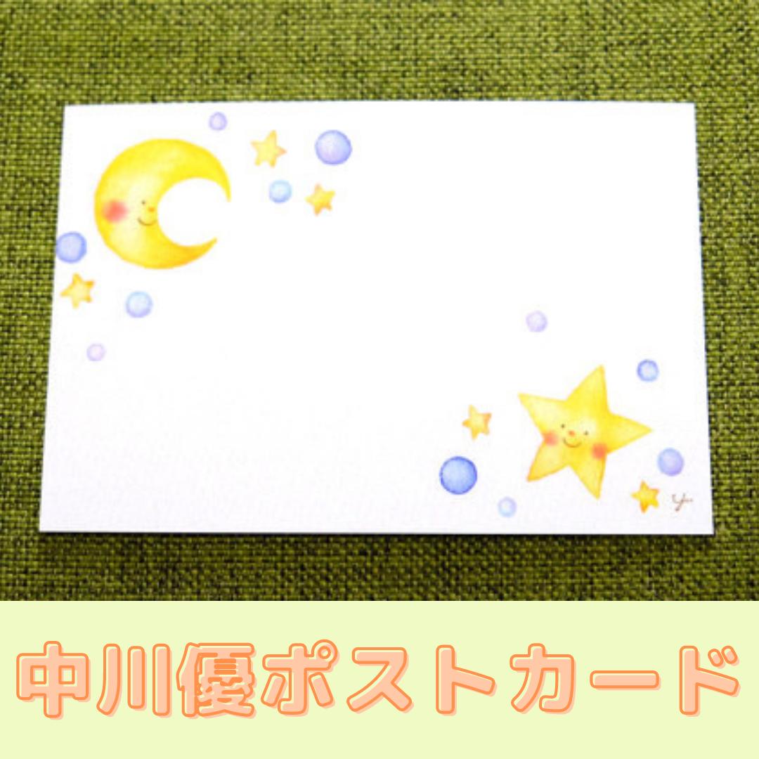 """""""中川優ポストカード3点セット"""""""