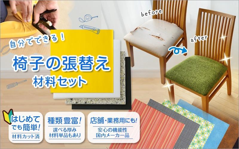 椅子の張替えシリーズ