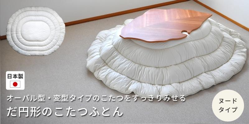 すっきり置ける、オーバル型のこたつ布団