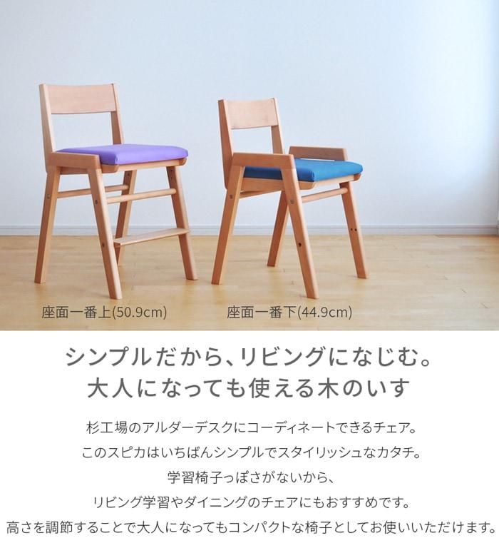 リビング 学習 椅子