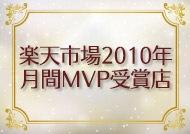 楽天市場2010年月間MVP受賞店