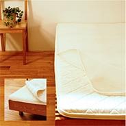 ウールフィーユ×洗える中芯敷き布団【カセット式】+ハニカムメッシュパッド