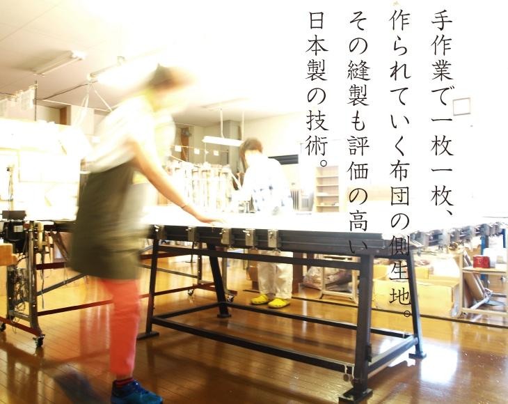 手作業で一枚一枚、作られていく布団の側生地。その縫製も評価の高い日本製の技術