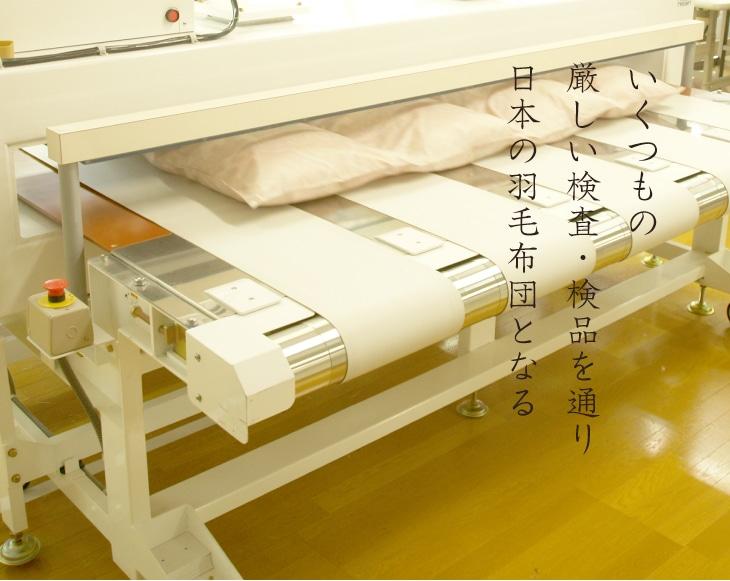 いくつもの厳しい検査・検品を通り日本の羽毛布団となる